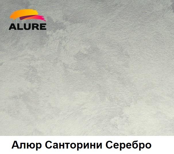 Алюр Санторини Серебро - мокрый шелк