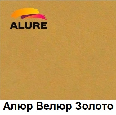 Алюр Велюр Золото - мокрый шелк