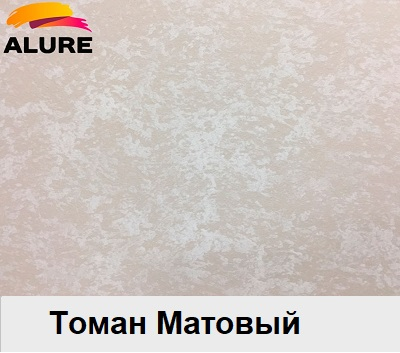 Декоративная краска Томан Матовый - эфект белых облаков