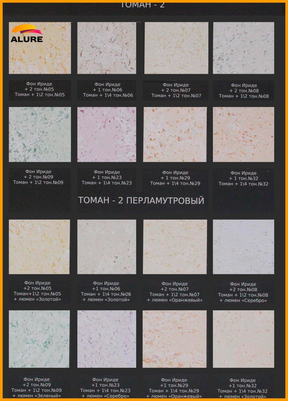 Томан 2