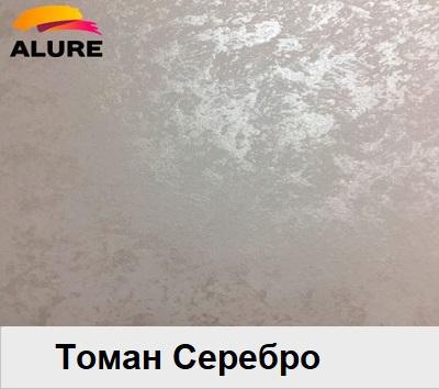Декоративная краска Томан Серебро - эффект серебренных облаков