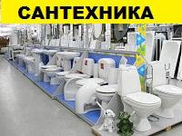Сантехника в Подольске